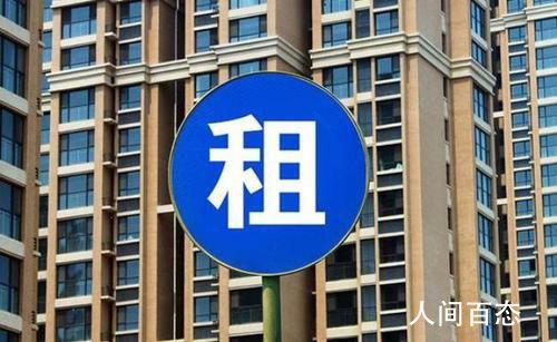 北京预收房租不得超过3个月租金 3月1日起正式实施