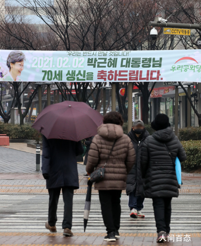朴槿惠狱中迎70岁生日 粉丝挂横幅