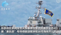 东部战区回应美军舰穿航台湾海峡 蓄意制造紧张因素