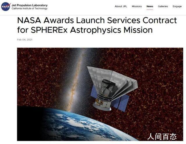 SpaceX拿下NASA大订单 将负责SPHEREx发射任务