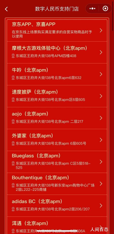 北京发放5万个数字人民币红包 就地过年福利来了