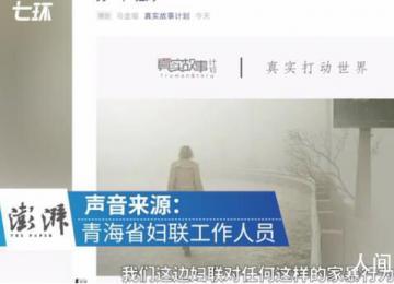 青海妇联回应前女记者自述遭家暴 青海省妇联称正在联系她