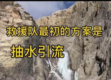 第二次搜救仍未找到西藏冒险王 现在只能等到冰刚开始化的时候再早做计划了