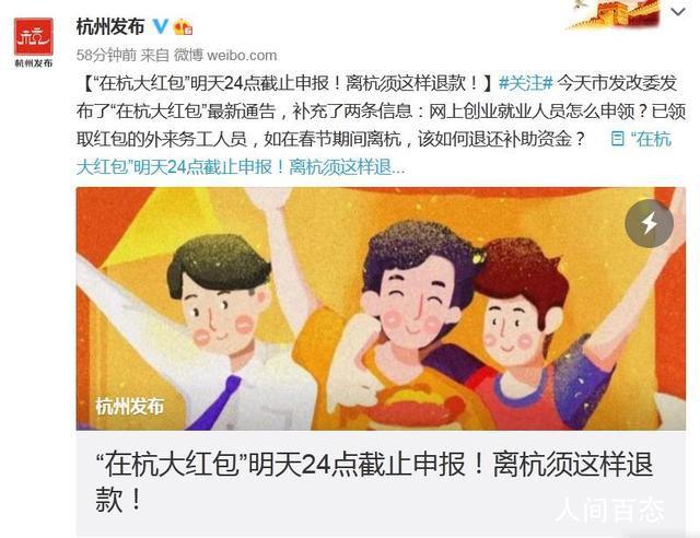 春节离杭需退还1000元红包 务必在2月26日前主动退还补助资金