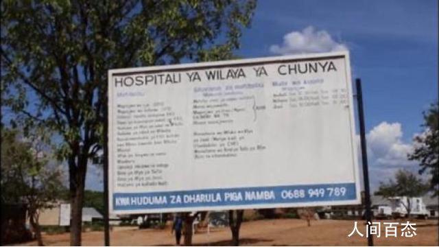 坦桑尼亚出现不明疾病 超过50人在住院接受治疗
