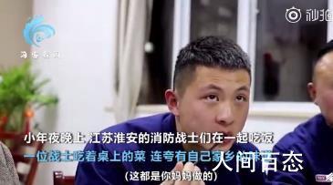 消防员吃到妈妈寄来的家乡菜泪崩 网友表示:看哭了