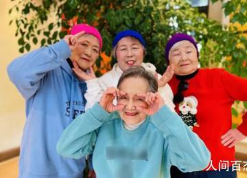 90岁奶奶团出道 中国年龄最大的网红组合