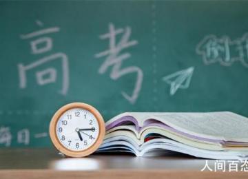 严禁公布高考状元 进一步完善招生程序和办法
