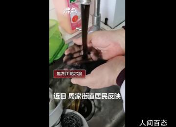哈尔滨居民家自来水黑如墨 水厂水质检测称合格