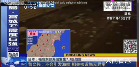 菅义伟称此次地震不会引发海啸 震源深度由60公里修正为55公里