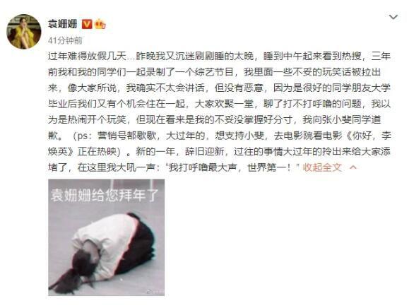 张小斐回应袁姗姗向自己道歉 不计前嫌约吃火锅