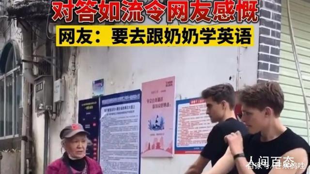 广西奶奶用英语向外国人推荐景点 看到这一幕让人甚是羡慕呀