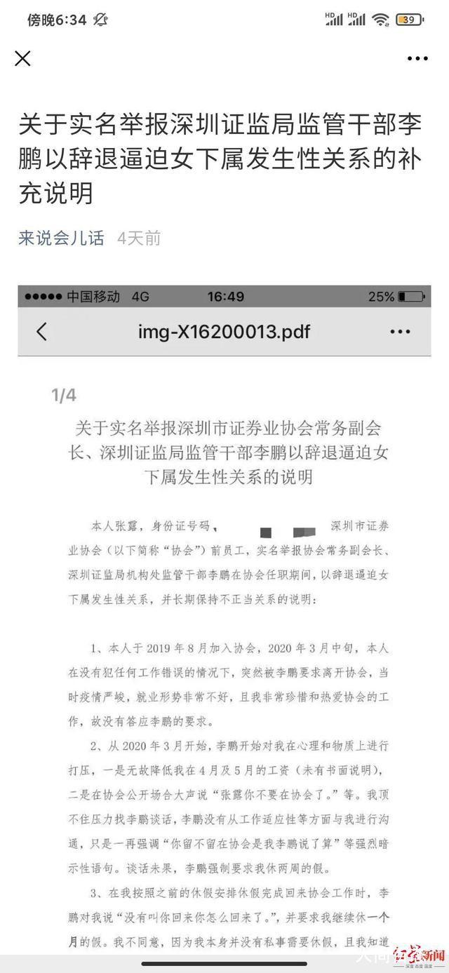 深圳券协副会长回应被女下属举报 李鹏个人资料介绍