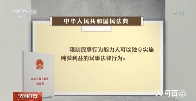 民法典解答孩子红包能否自己保管 家长不能替孩子花