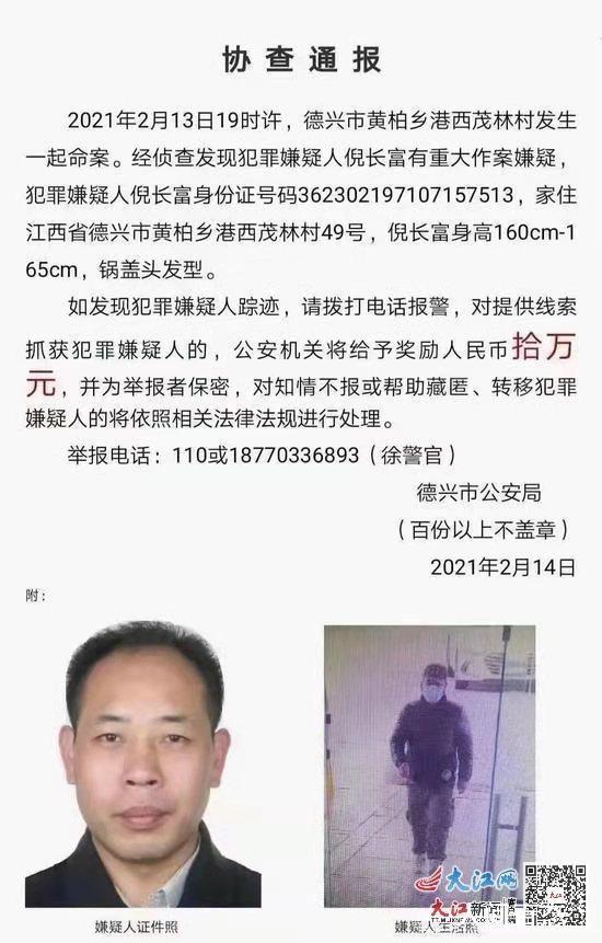 江西上饶致1死3伤命案嫌犯被控制 倪长富个人资料介绍