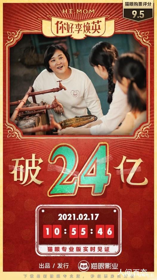 你好李焕英票房突破24亿 猫眼评分达9.5