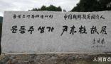 韩教授要求改中国诗人国籍 尹东柱个人资料介绍