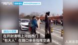 景区回应包大人路上指挥交通 系员工自发行为方便游客过马路