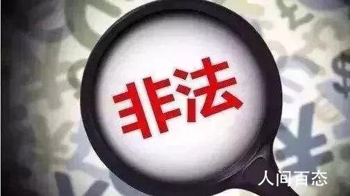 民政部公布10个非法社会组织名单 一起来看看具体内容