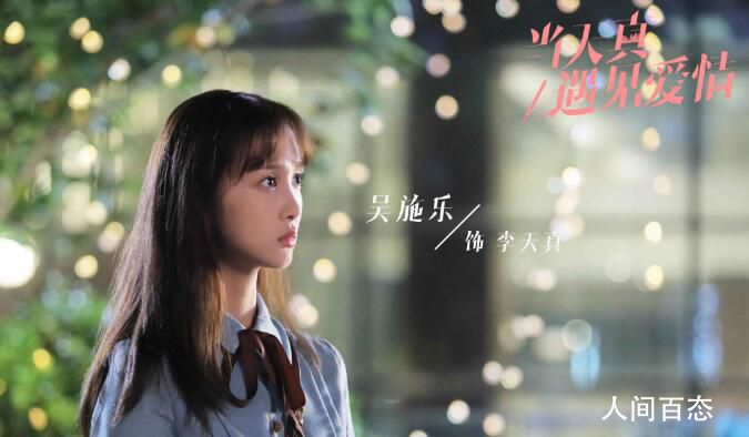 当天真遇见爱情第11集李天真执意装修 孟严为她而受伤