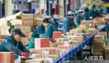 春节期间全国快递处理量6.6亿件 同比增长260%