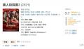 唐探3进入中国影史票房前五 票房突破37亿元
