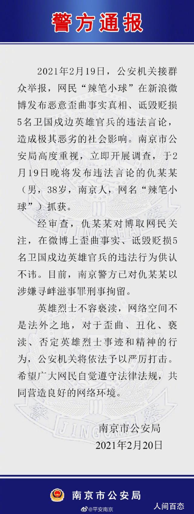 警方通报大V诋毁戍边英雄:刑拘 辣笔小球是谁叫什么名字