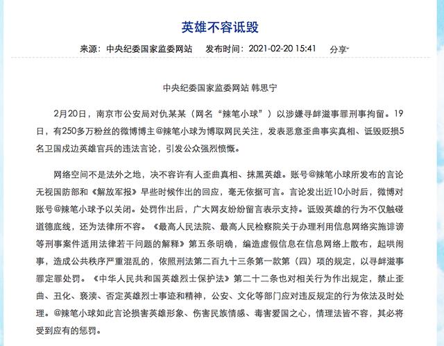 中纪委评大V诋毁戍边英雄被拘 以涉嫌寻衅滋事罪刑事拘留