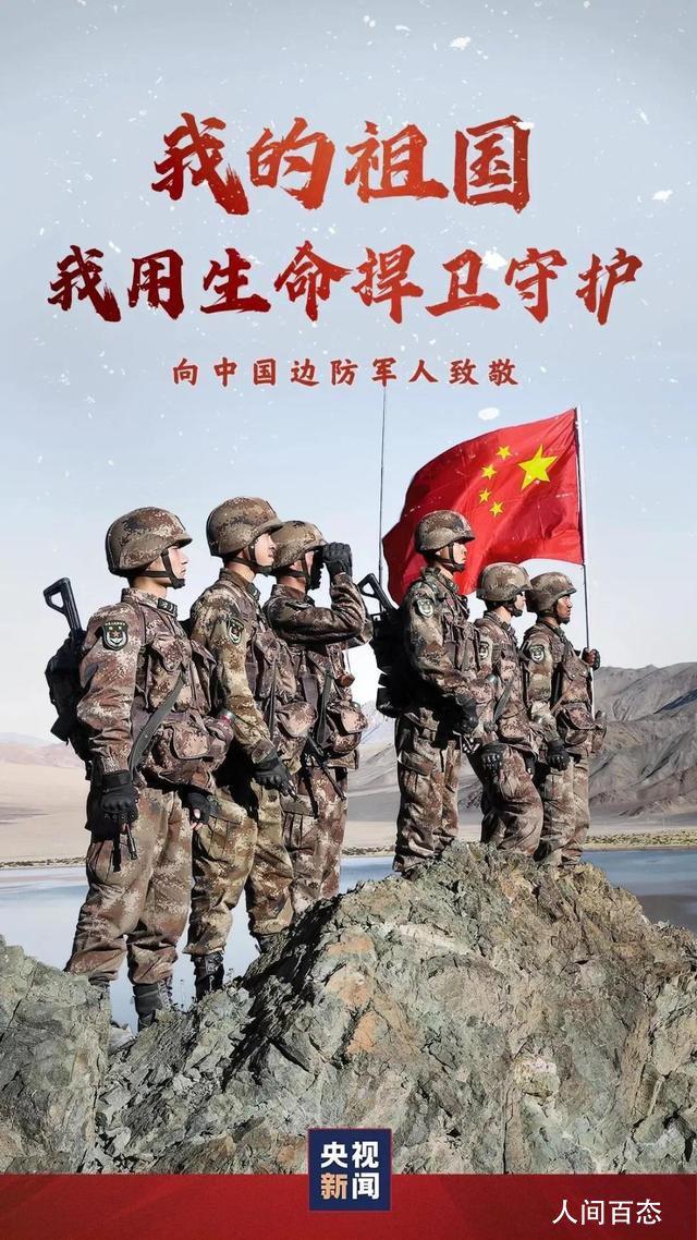 00后战士为何说对祖国有清澈的爱 主播康辉向戍边英雄致敬