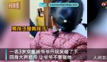 3岁女童怒斥爷爷不要碰她 网友:这个教育方式很棒