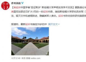 美起诉一在美中国学者隐瞒军人身份 毁灭文件隐瞒军人身份