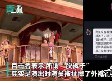 上海迪士尼游客殴打辱骂表演者 导致演出暂停