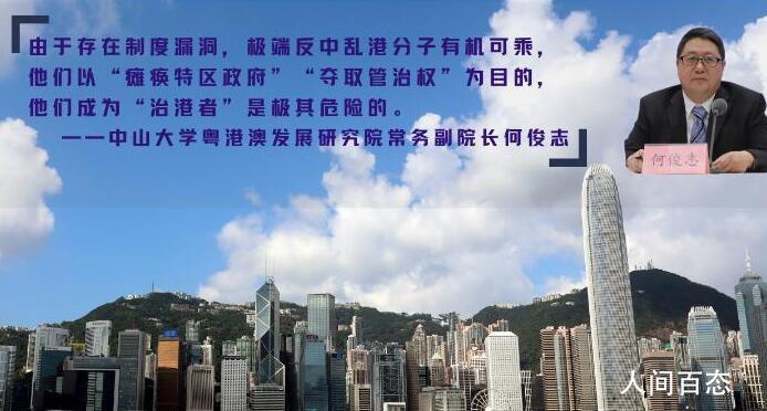 港澳办主任:抓紧完善香港选举制度 堵塞法律漏洞