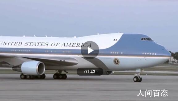 新一代美总统专机 新飞机的引擎耗油量减少了16%