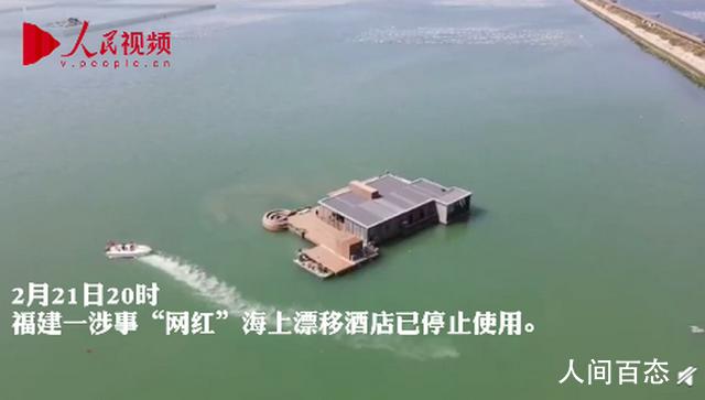 网红海上酒店已停用并被拖离海域 目前正依法依规进行整改