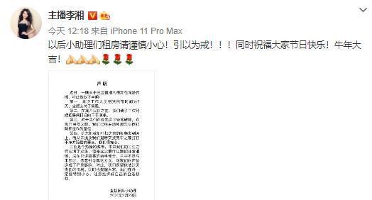 李湘回应租房争议 称离开前已打扫
