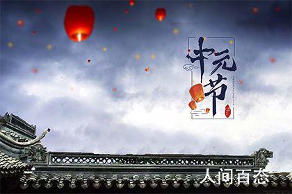 2021年中元节是几月几日星期几 中元节表达的哀思句子有哪些