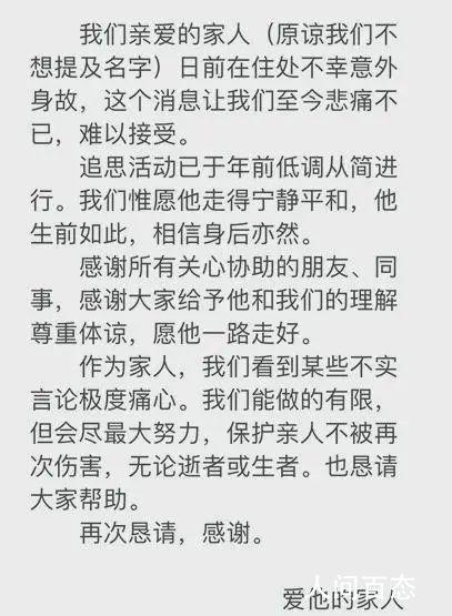 阿里大文娱公关总监张威意外身故 张威个人资料介绍