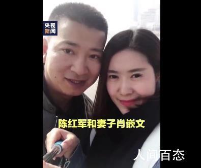 陈红军烈士珍藏着妻子的信 致敬英雄