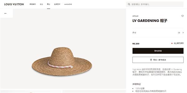 LV推出售价8200元草帽 线上暂无库存