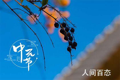 2021年中元节是哪天几月几日 中元节当天需要做什么
