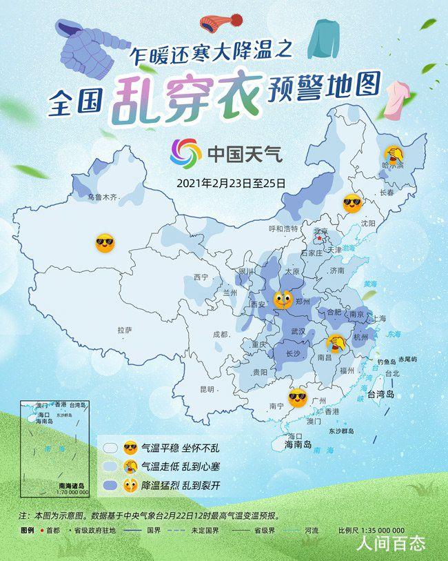 全国乱穿衣预警地图 今起降温重心转移至长江中下游