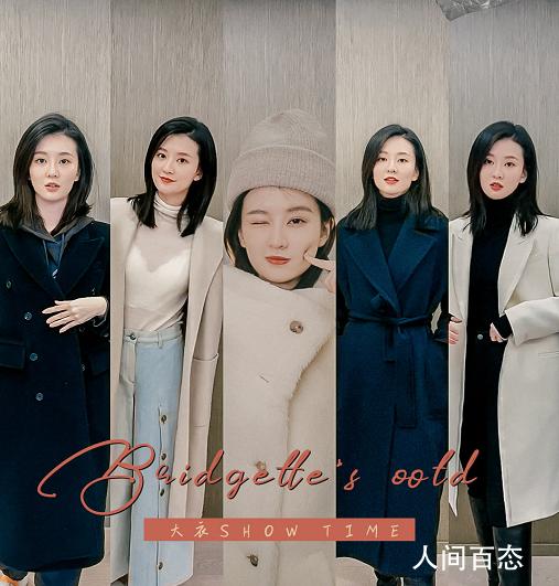 乔欣能穿20年的大衣推荐 真有一种女总裁既视感