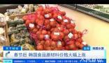韩国食品价格大幅上涨 引发社会各界的担忧
