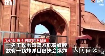 印媒称泰姬陵遭炸弹威胁是骗局 警方称或是虚惊一场