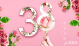 今天是国际妇女节 中国三八妇女节的来历是什么