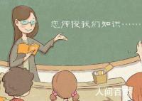 赞美老师的句子大全 教师节赞美老师的经典句子一览
