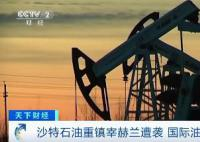 沙特石油重镇遇袭 国际油价大涨