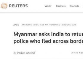 缅甸要求印度遣返8名警察 约30名包括警察及其家属在内的缅甸人跨越边界