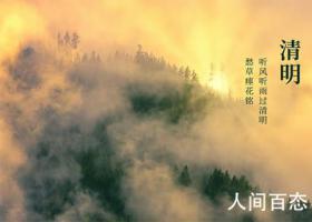 清明节是农历的哪天 清明节的来历和风俗